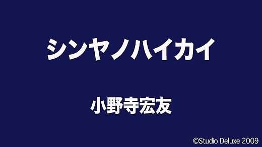 オノデラヒロトモ_01-52.jpg