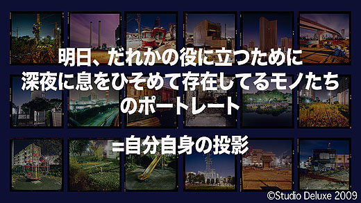 オノデラヒロトモ_16-52.jpg