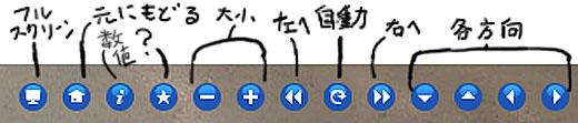 コントロール.jpg