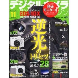 デジタルカメラマガジン11.jpeg