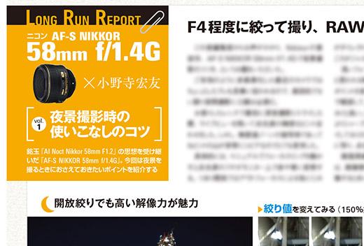 P140_lrr_N58mm_1205nd52.jpg