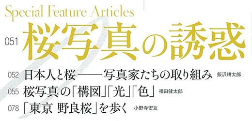 野良桜目次2_52.jpg